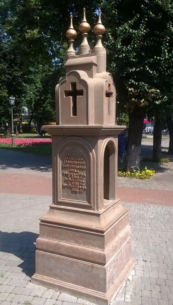 памятник церкви